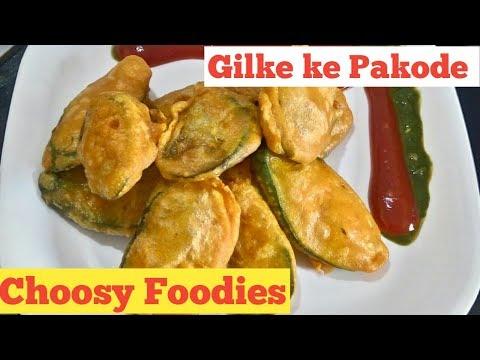 Gilke ka Pakoda / घोसाळ्याची भजी / sponge gourd Pakoda / sponge gourd fritters /