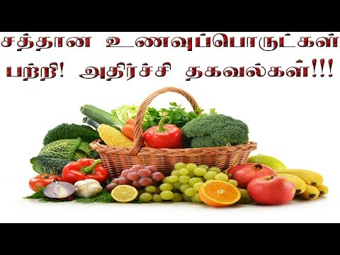 Disadvantages of eating healthy foods |Tamil News|