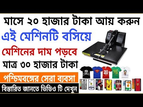 Best Low Investment Business Ideas | Small Business Idea | Mobile Cover & T-Shirt Printing Machine