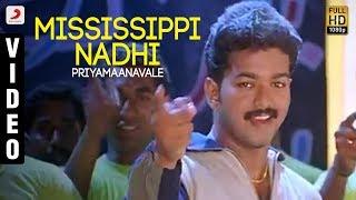 Priyamaanavale - Mississippi Nadhi Official Video | Vijay, Simran | S.A. Rajkumar