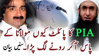 When A PIA Pilot Crying in Front of Maulana Tariq Jameel New Bayan by AJ Official