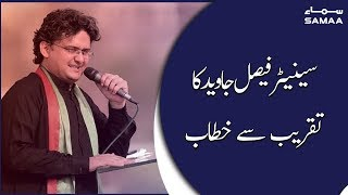 Senator Faisal Javed addresses event | SAMAA TV | 22 January 2020