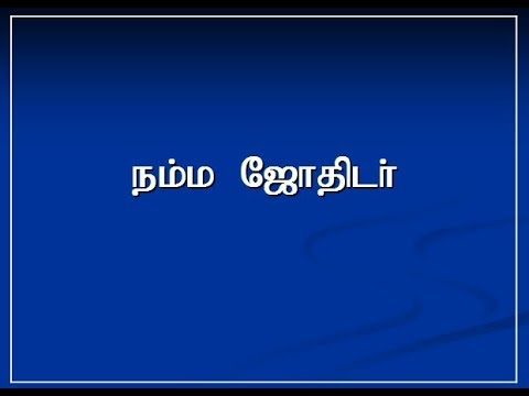 Astrology in Tamil Answer my question