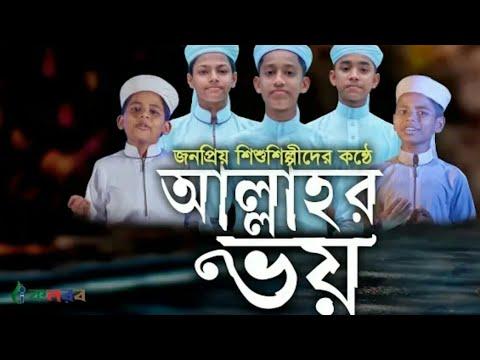 Xxx Mp4 আল্লাহর ভয় ছোট ছেলেদের নতুন গজল Kolorov New Islamic Gojol 2019 3gp Sex