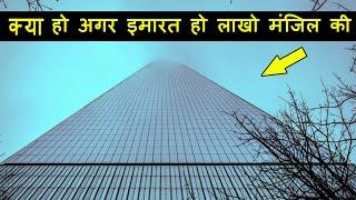 बादलों से भी ऊपर घर 1000000000 floor पे? | What If We Build a Skyscraper with a BILLION FLOORS?