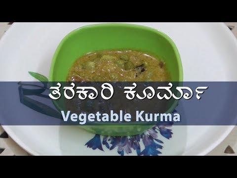 Vegetable  KURMA(Vegetable Gravy)- Kannada Recipe