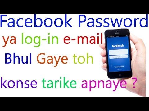 Lost/Forgot Facebook Password ? Facebook Password ya e-mail Bhul Gaye to konse tarike apnaye? 2017