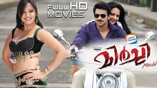 Mirchi Malayalam Full Movie , Latest Malayalam Full HD Movie , Prabhas , Anushka Shetty