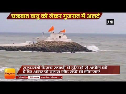 Xxx Mp4 Cyclone Vayu दिखने लगा वायु का खौफनाक मंजर Gujarat On Alert 3gp Sex