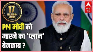सनसनी: प्रधानमंत्री मोदी को मारने का 'प्लान' बेनकाब ? एक खतरनाक साजिश का खुलासा !