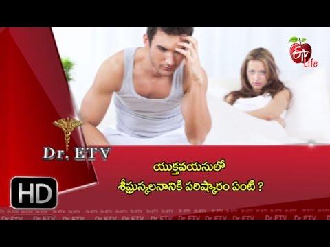 Dr.ETV - Premature ejaculation - 16th August 2016 - డాక్టర్ ఈటివీ