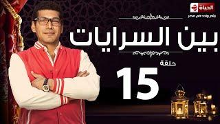 مسلسل بين السرايات - الحلقة الخامسة عشر - باسم سمرة   Ben El Sarayat Series - Ep 15