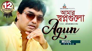 Agun - Amar Shopno Gulo   Bangla New Song   Sangeeta