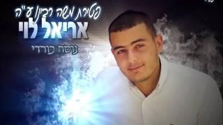 אריאל לוי l פטירת משה רבינו ע