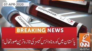 Coronavirus outbreak: Cases in Pakistan reaches 3950 | GNN |07 Apr 2020