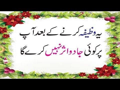 Ye Wazifa Karny Kay Bade Aap Per Koy Jadu Asar Nahi Kary Ga | Islamic Wazifa Official