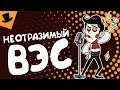 НЕОТРАЗИМЫЙ ВЭС DON T STARVE ПЕСНЯ mp3
