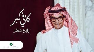 Rabeh Saqer … Kafi Kober - Lyrics Video   رابح صقر … كافي كبر - بالكلمات