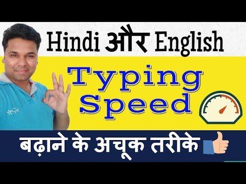 ये हैं Hindi English दोनाेें Typing speed बढ़ाने के अचूक तरीके