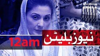 Samaa Bulletin - 12AM - 27 May 2019