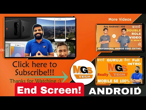 How to make outro like Technical guruji with android ! Add subscribe button !hindi