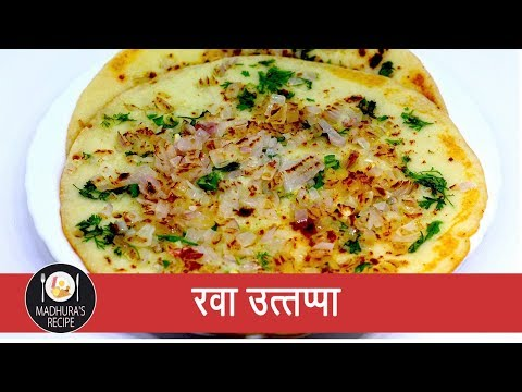 झटपट रवा उत्तपा । Instant Rava Uttapam Recipe | MadhurasRecipe | Ep - 382