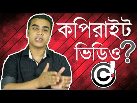 How to Report a Copyright Complaint in YouTube | Bangla Tutorial