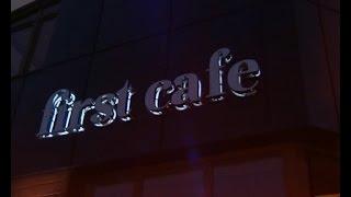 Інспектор Фреймут. First Cafe - місто Луцьк