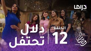 خذيت من عمري وعطيت - الحلقة 12 - دلال تحتفل بعيد ميلادها مع صديقتها
