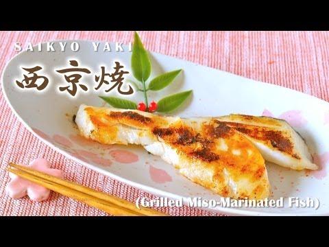 How to Make Saikyo Yaki (Grilled White Miso-Marinated Fish) Yakizakana Recipe 西京焼きの作り方 (レシピ)