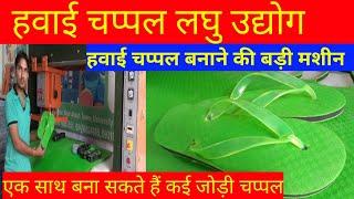 Hawai Chappal Slipper Making Business | हवाई चप्पल बनाने का बिजनेस | Full knowledge in Hindi |