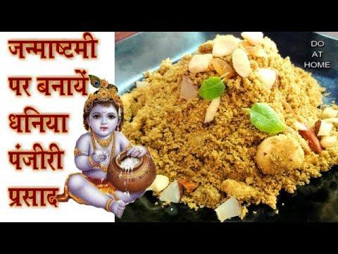 Dhania Panjiri Prasad Recipe-जन्माष्टमी प्रसाद धनियां की पंजीरी-Janmashtami Special Recipes #127