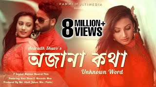 OJana Kotha Song , Anirudh Shuvo , Riaz Khan And Morseda Mow , Bangla New Song 2019