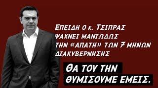 Η «απάτη» των 7 μηνών διακυβέρνησης του κ. Τσίπρα