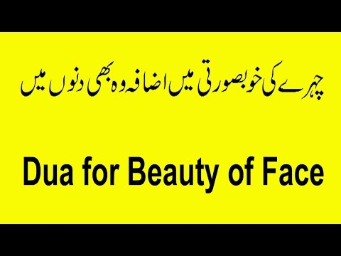 Dua for Beauty of Face