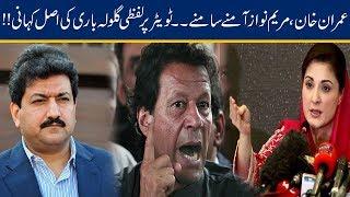 Hamid Mir Great Analysis On Imran Khan, Maryam Nawaz Twitter Fight