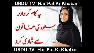 Saudi Girl Marriage- Saudi Larki se Shadi Kro News in Hindi/Urdu