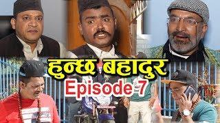 Huncha Bahadur, 11th December 2017, Episode7