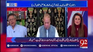 Hassan Nisar Exclusive Interview | News Room | Sana Mirza | 27 July 2018 | 92NewsHD