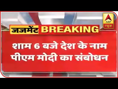 Xxx Mp4 PM Narendra Modi To Address India At 6 PM Today ABP News 3gp Sex