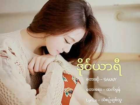 Xxx Mp4 ဒိုင္ယာရီ Diary Myanmar New Sad Song By SANNY 3gp Sex
