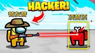 10 Among Us HACKERS Who BROKE The Game