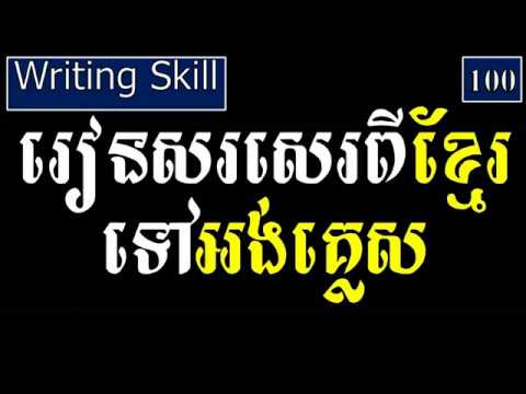 Writing Skill English Khmer, Learn to Write English from Khmer Paragraph | #OnnRathy