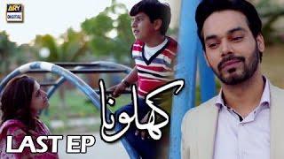 Khilona Last Episode - ARY Digital Drama