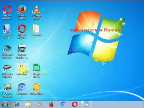 how to restore system in window 7 in hindi