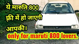 Giving a maruti 800 car to my subscriber free of cost.giveaway