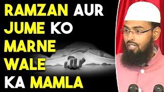 Ramazan Ya Juma Ke Din Kisi Ka Inteqal Ho Jaye To Kya Woh Sidhe Jannat Me Jayega By Adv. Faiz Syed