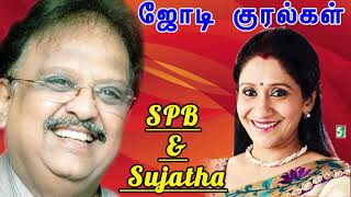 S.P.B and Sujatha Mohan Super Hit Audio Jukebox