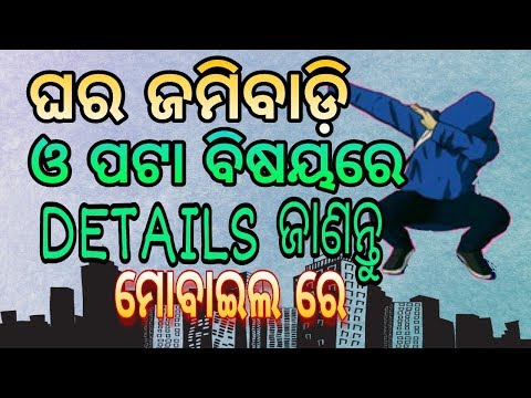 #Odia Tricks || Know Your Property  Details Any #ANDROID Mobile In #YouTube  #Ajit Entertainment