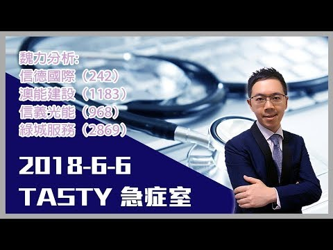 Tasty急症室2018-06-06 Live 完整版